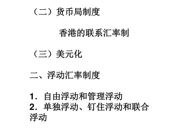 (二)货币局制度