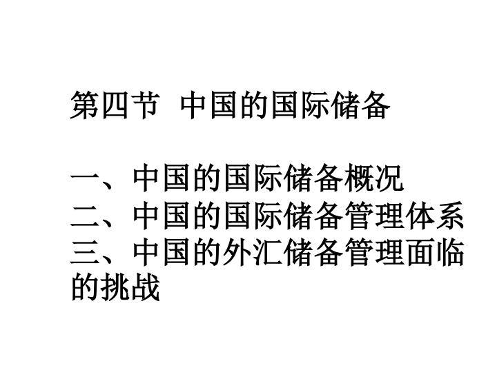 第四节  中国的国际储备