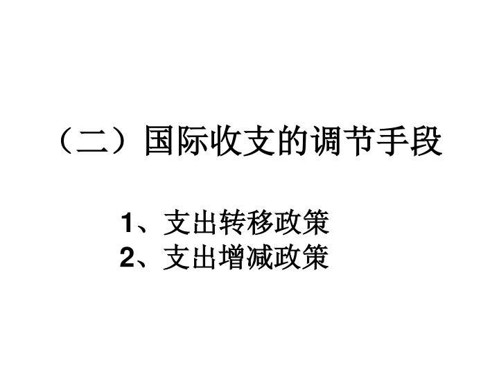 (二)国际收支的调节手段