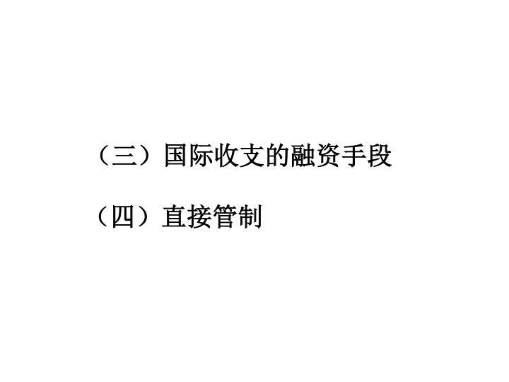 (三)国际收支的融资手段