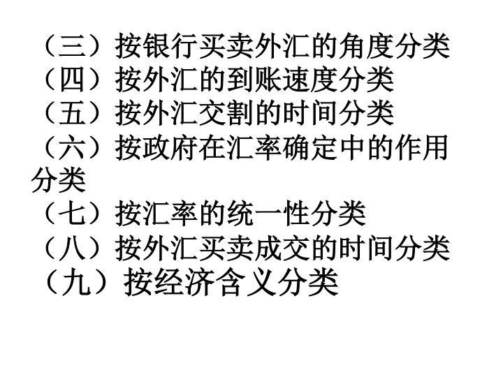 (三)按银行买卖外汇的角度分类