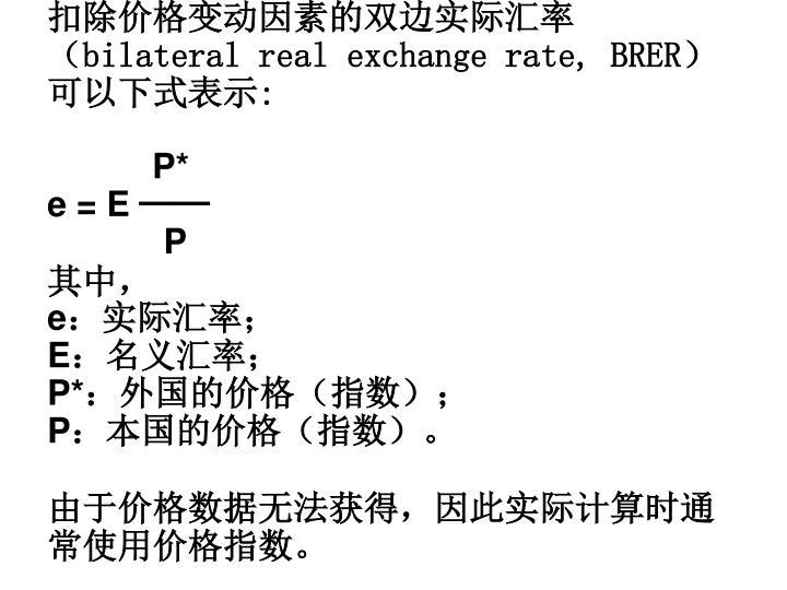 扣除价格变动因素的双边实际汇率(