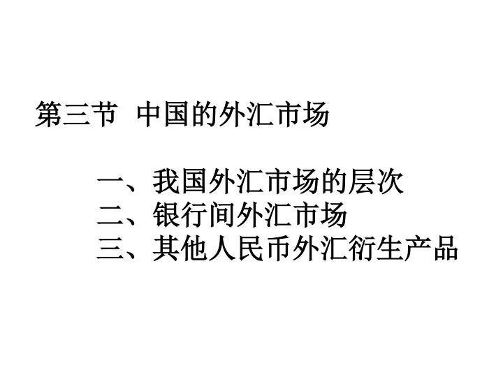 第三节  中国的外汇市场