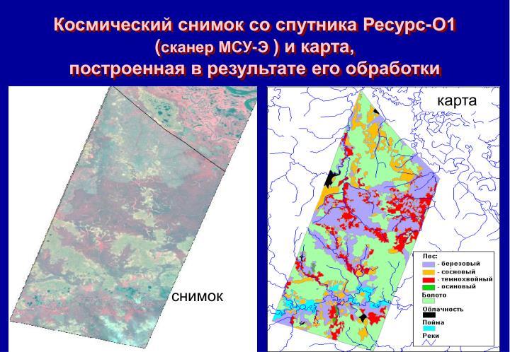 Космический снимок со спутника Ресурс-О1