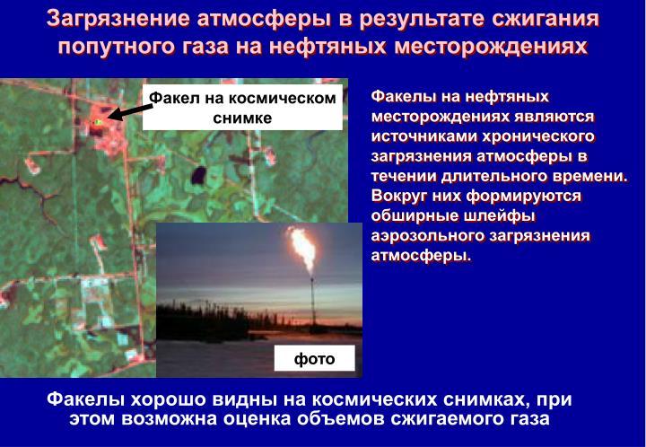 Загрязнение атмосферы в результате сжигания попутного газа на нефтяных месторождениях