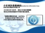 goodservice information corp