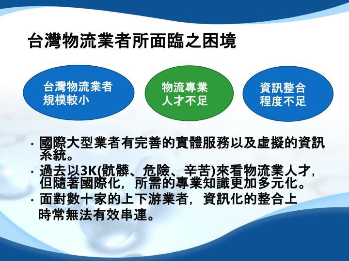 台灣物流業者所面臨之