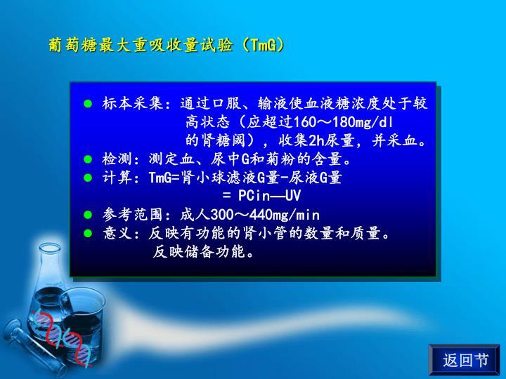 葡萄糖最大重吸收量试验(