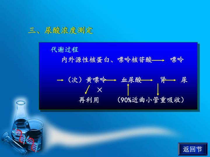 三、尿酸浓度测定
