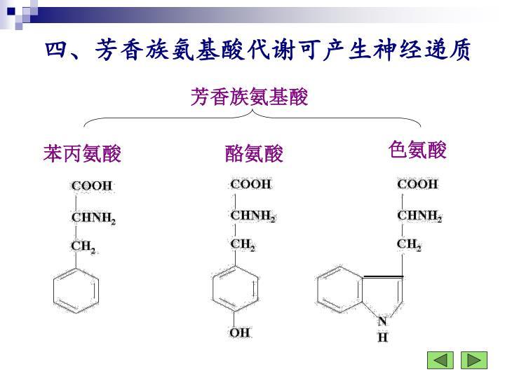 芳香族氨基酸
