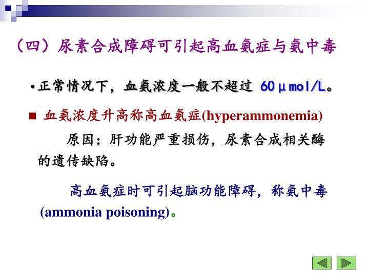 (四)尿素合成障碍可引起高血氨症与氨中毒