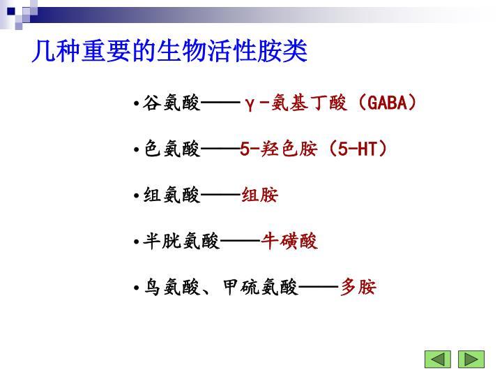 几种重要的生物活性胺类