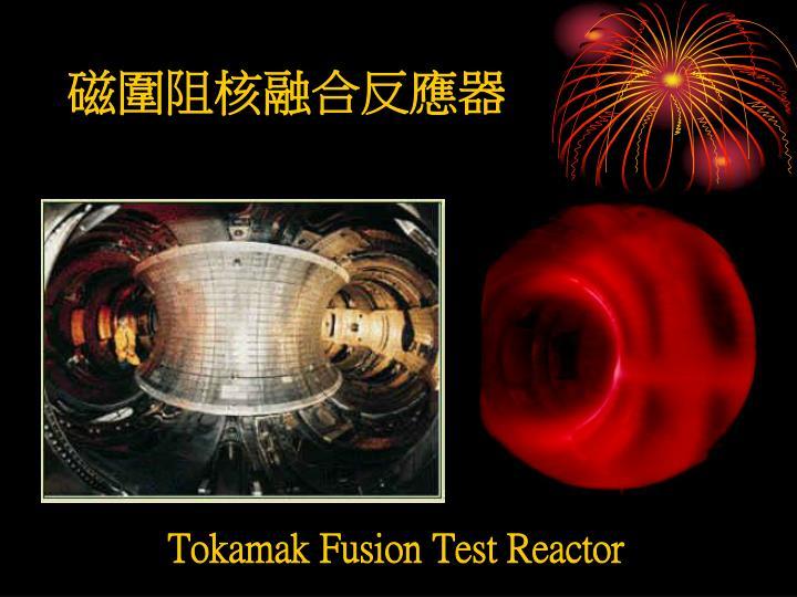 磁圍阻核融合反應