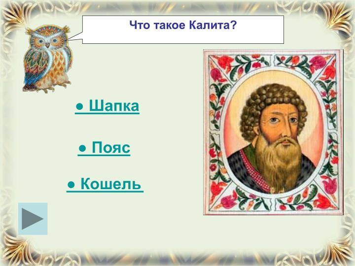 Что такое Калита?