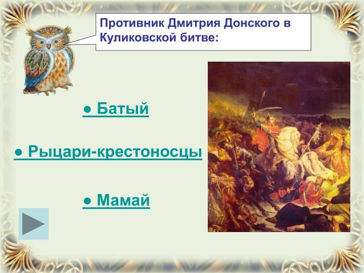 Противник Дмитрия Донского в Куликовской битве:
