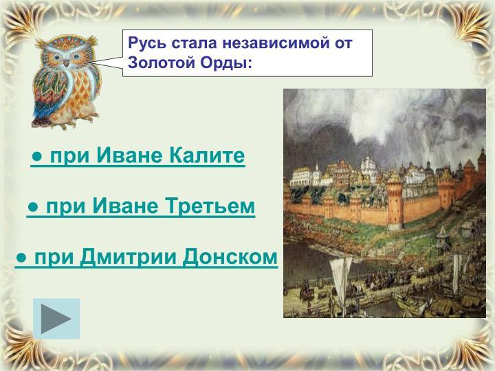 Русь стала независимой от Золотой Орды: