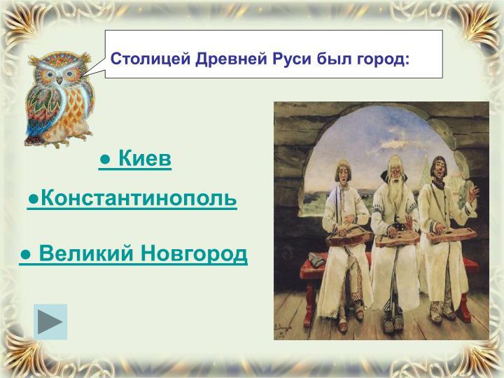 Столицей Древней Руси был город: