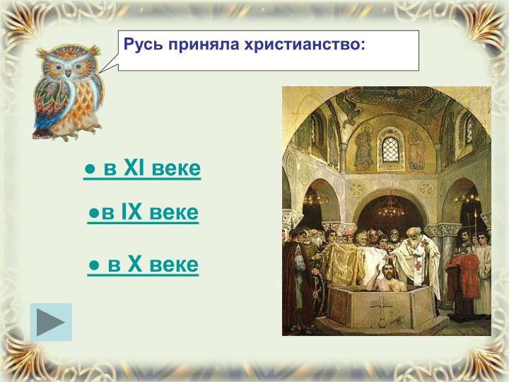 Русь приняла христианство: