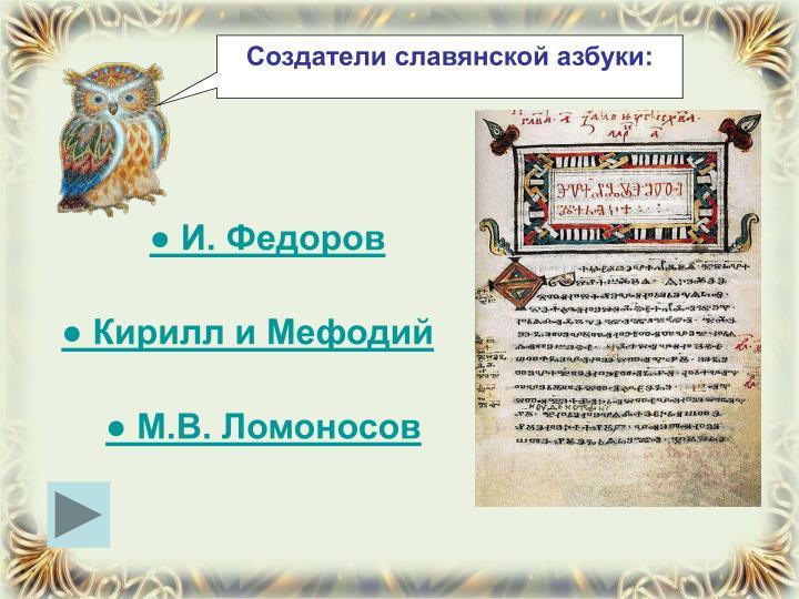 Создатели славянской азбуки: