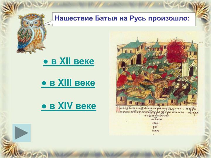 Нашествие Батыя на Русь произошло:
