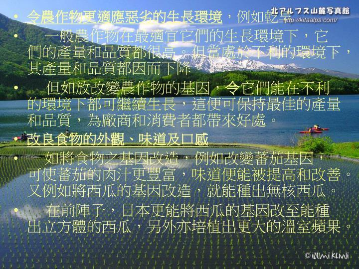 令農作物更適應惡劣的生長環境