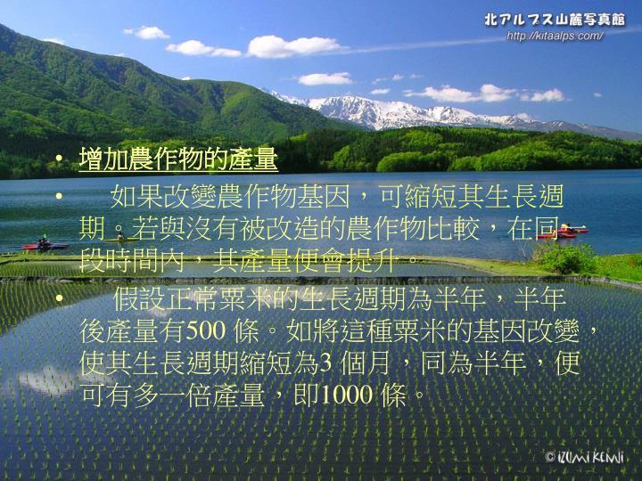 增加農作物的產量