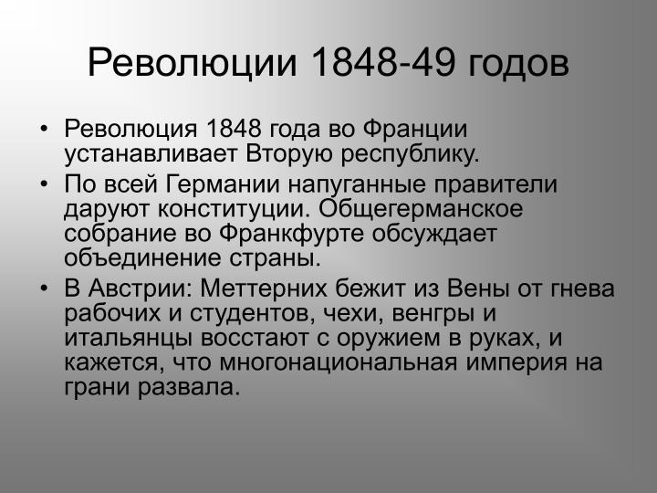 Революции 1848-49 годов