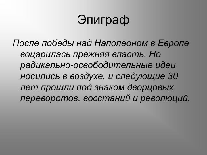 Эпиграф