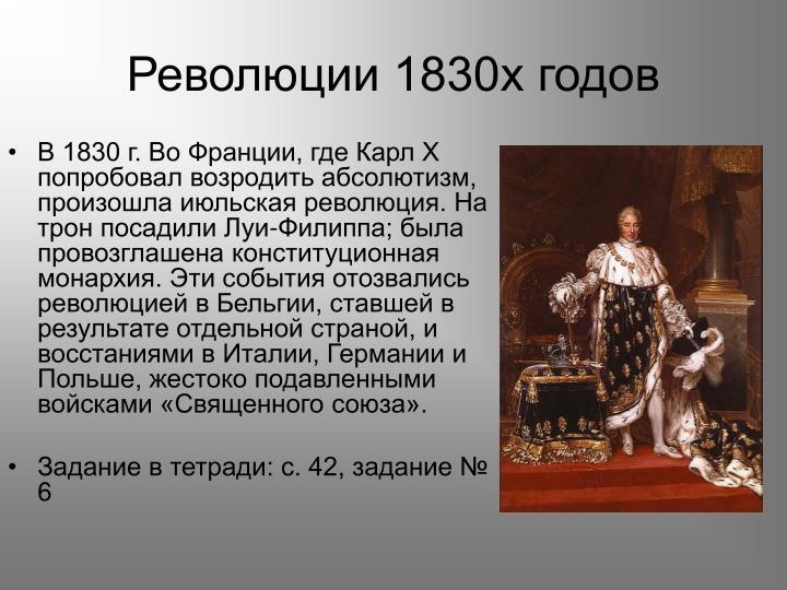 Революции 1830х годов