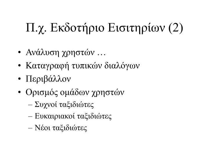 Π.χ. Εκδοτήριο Εισιτηρίων (2)