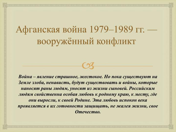 19791989 .