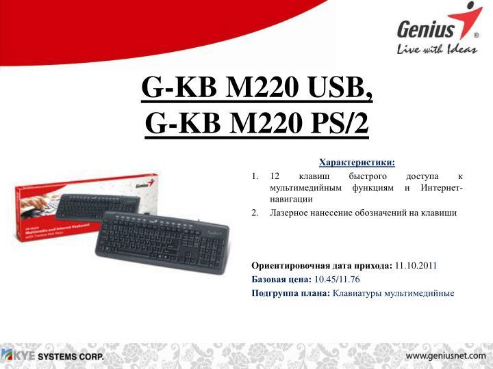 G-KB M220 USB