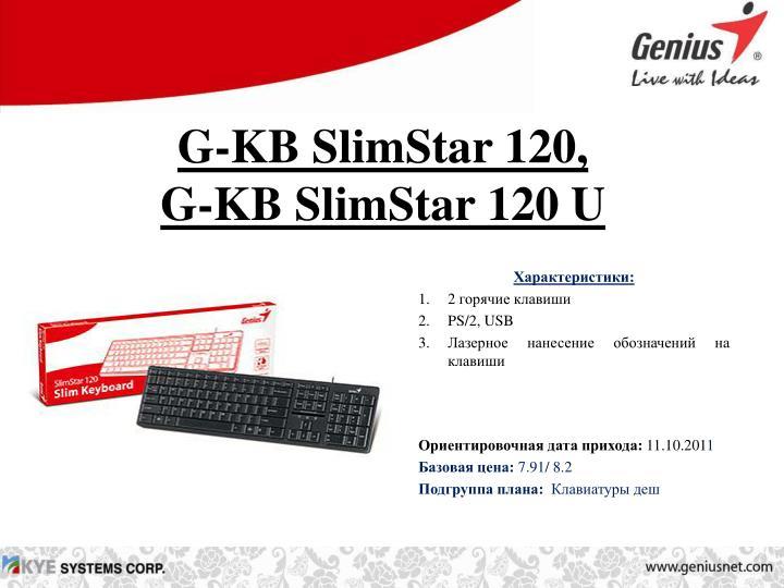 G-KB SlimStar 120