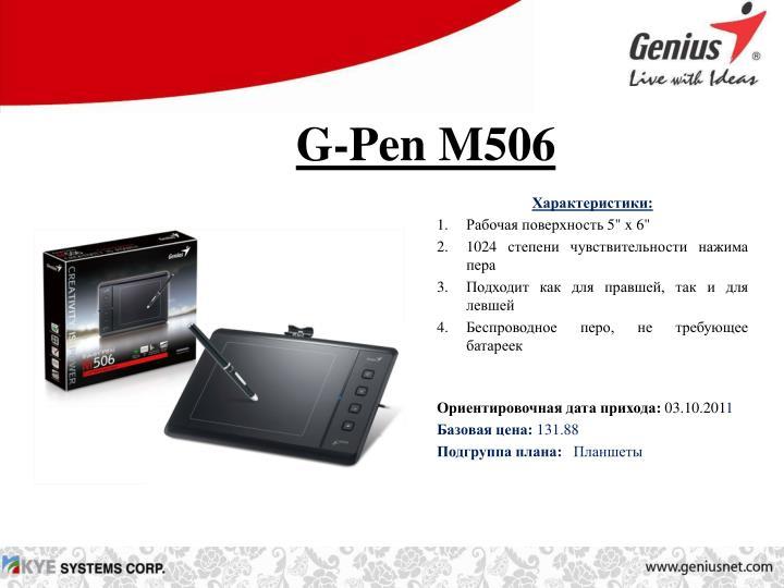 G-Pen M506