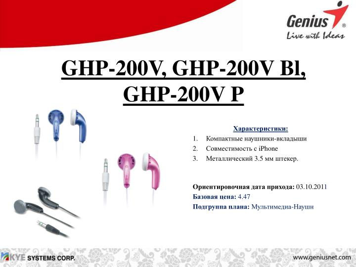 GHP-200V