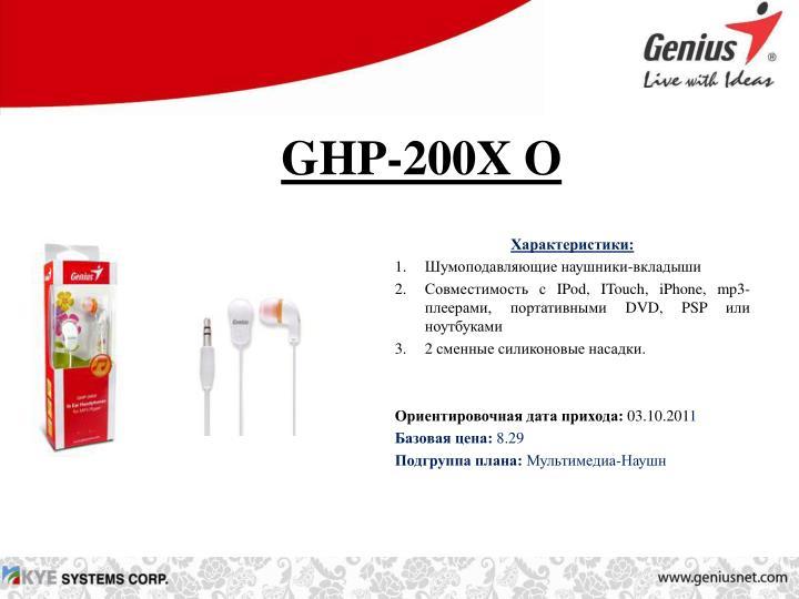 GHP-200X O