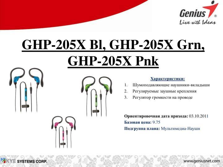 GHP-205X Bl