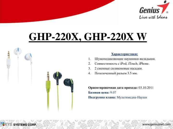 GHP-220X