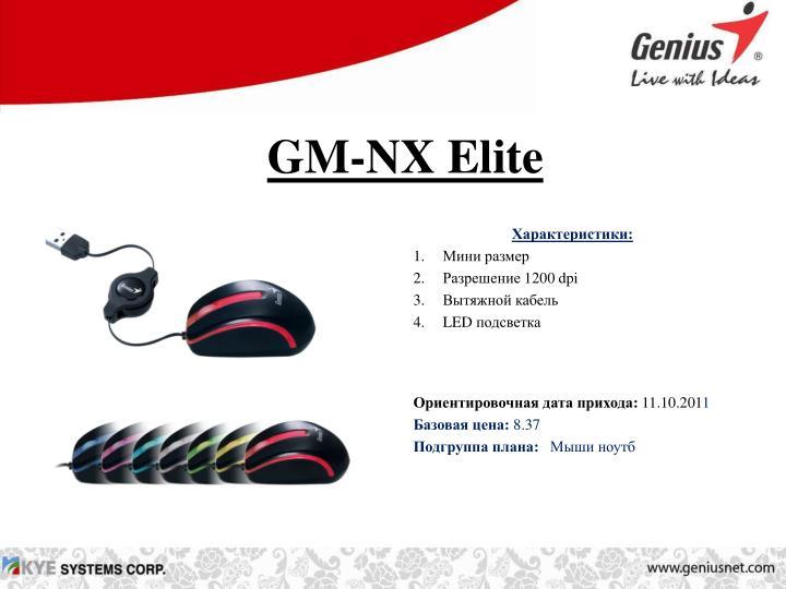 GM-NX Elite
