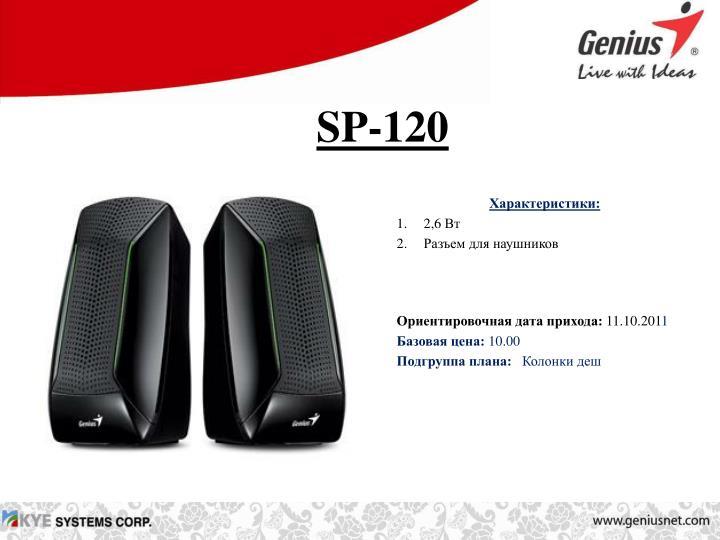 SP-120