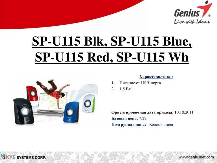 SP-U115 Blk