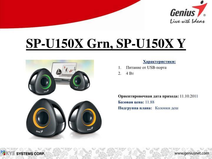 SP-U150X Grn