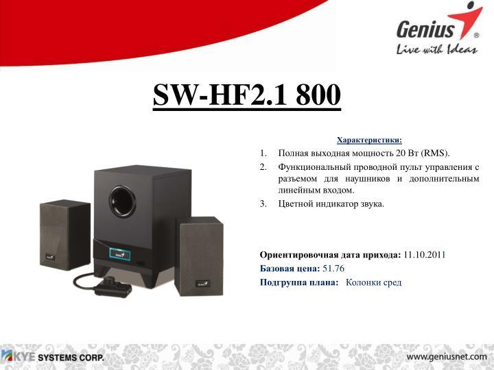 SW-HF2.1 800