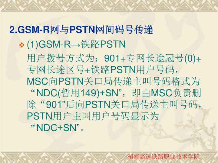 (1)GSM-R→