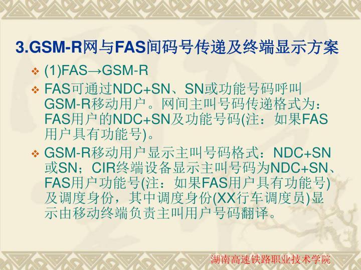 (1)FAS→GSM-R