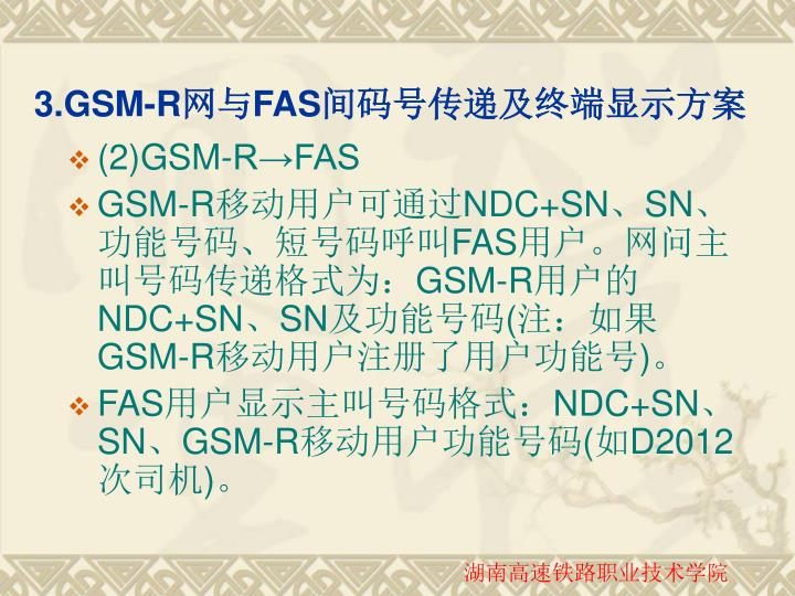 (2)GSM-R→FAS