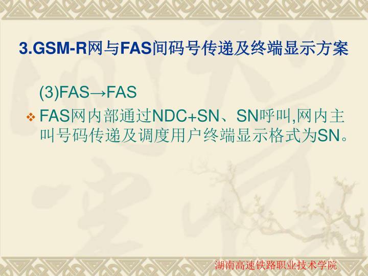 (3)FAS→FAS