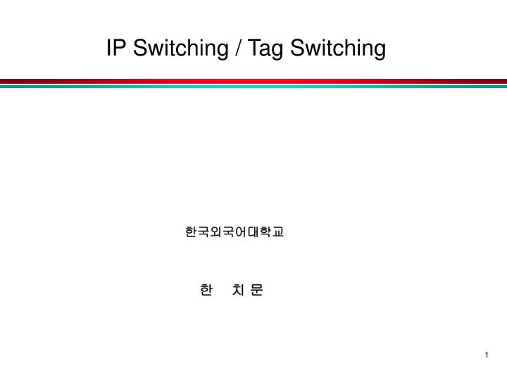 ip switching tag switching