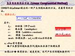 2 3 linear congruential method