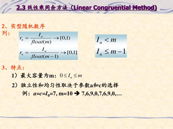 2 3 linear congruential method1